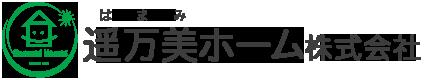 伊豆の国市でリフォーム工事、外構工事、屋根診断が得意な遥万美ホーム株式会社